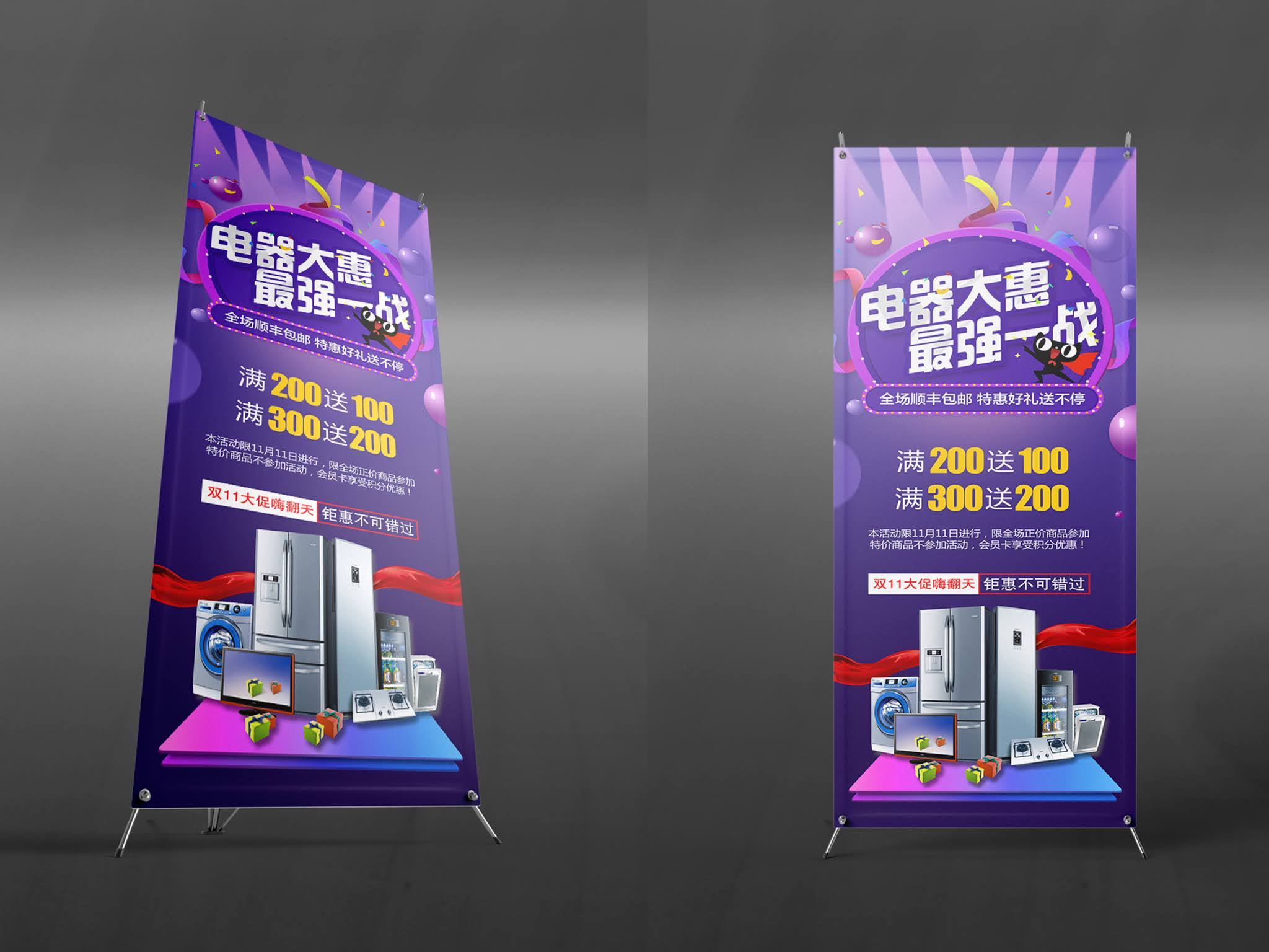 roll up banner psd print for home appliances sale of home appliances