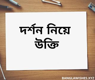 bangla quotes about dorson