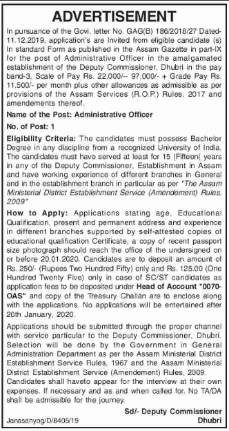 Administrative Officer, Deputy Commissioner, Dhubri District Recruitment 2020 Apply Now, assam career