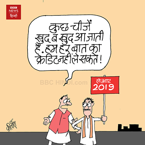 indian political cartoon, cartoons on politics, indian political cartoonist, cartoonist kirtish bhatt, humor fun, bjp cartoon, new year