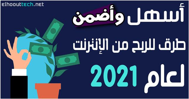 إليك اسهل و افضل المواقع للربح من الانترنت 2021