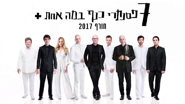 7 פסנתרי כנף, במה אחת 2017 - כרטיסים ולוח הופעות