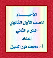 A revival memo for the first year of secondary school, first term 2020, Mister Mohamed Noureddine