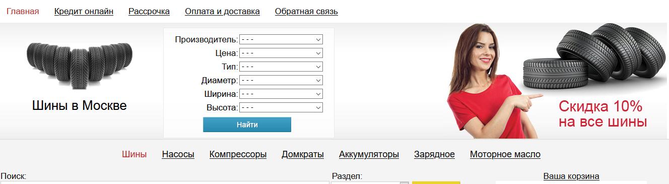 [Лохотрон] moscow-shiny.ru, shina-podbor.ru, shina-deshevo.ru – отзывы, мошенники!
