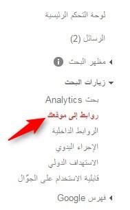 قائمة أدوات مشرفي المواقع