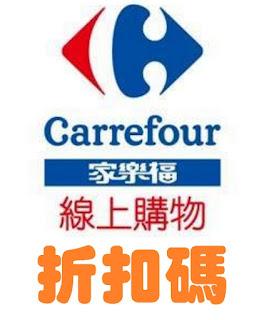 【家樂福線上購物網carrefour】1月份折扣碼/折價券/coupon