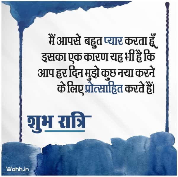 Best Good Night  Message in Hindi With images