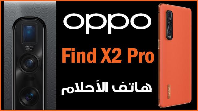 فايند اكس 2 برو Oppo Find X2 Pro