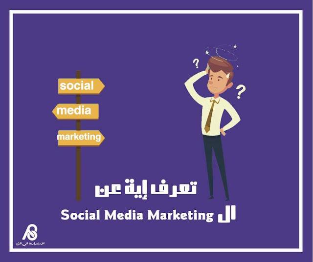 تعرف ايه عن السوشيال ميديا social media marketing يا مرسى