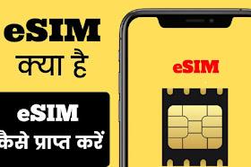 eSIM क्या होता है और ये कैसे काम करता है   eSIM कैसे प्राप्त करें यहाँ जानें
