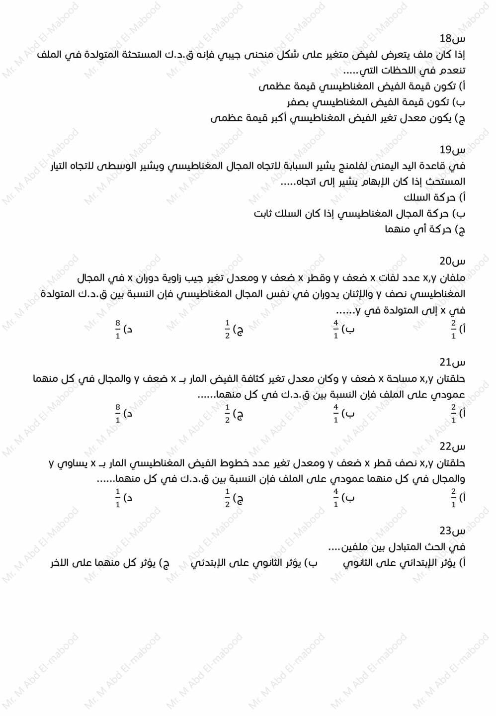 امتحان فيزياء الصف الثالث الثانوي 2021 بالنظام الجديد بالإجابات 4