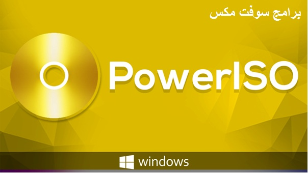 تحميل برنامج باور ايزو 2018 Download poweriso software