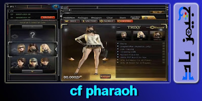 لعبة CrossFire pharaoh
