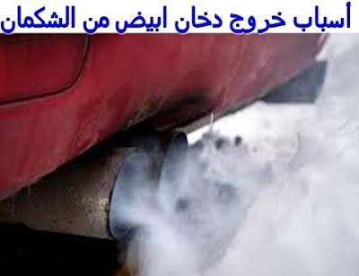 أسباب خروج دخان ابيض من الشكمان