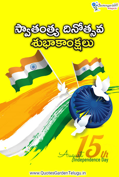 Happy independence day wishes messages in Telugu whatsapp