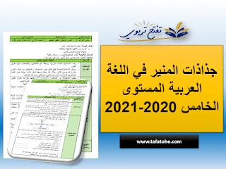 جذاذات المنير في اللغة العربية المستوى الخامس 2020-2021