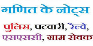 Competition Exam Maths Tricks in Hindi