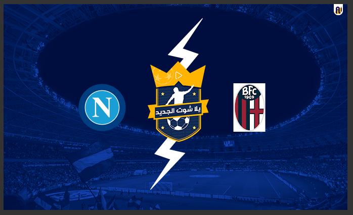 نتيجة مباراة نابولي وبولونيا اليوم 8 / نوفمبر / 2020 الدوري الإيطالي