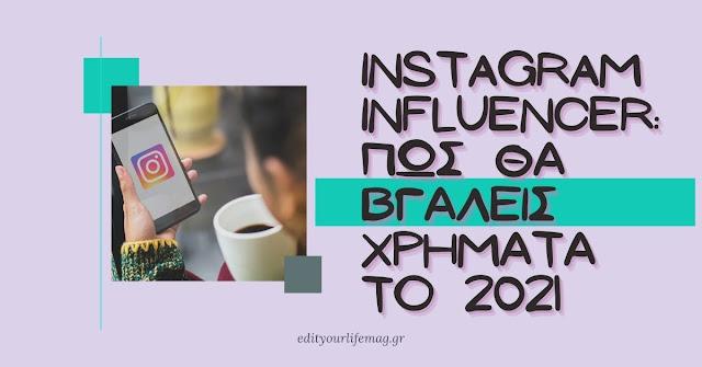 Πώς να βγάλεις χρήματα στο instagram το 2021