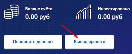 Вывод средств в РосФинанс