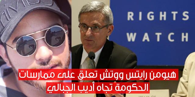 """على خلفية الحكم بسجن أديب الجبالي: """"هيومن رايتس وتش"""" تطالب تونس بوقف """"الأساليب القمعية"""" وإصلاح مجلة الإتصالات"""