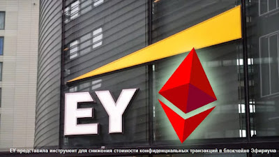 EY представила инструмент для снижения стоимости конфиденциальных транзакций в блокчейне Эфириума