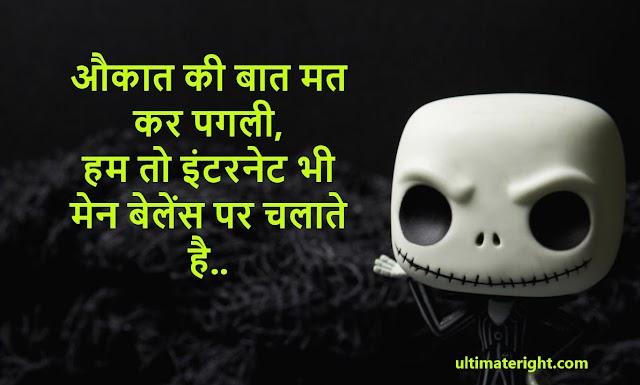 111+ Best Fadu Dhansu Attitude Hindi Status