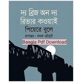 bridge over the river kwai book bangla pdf