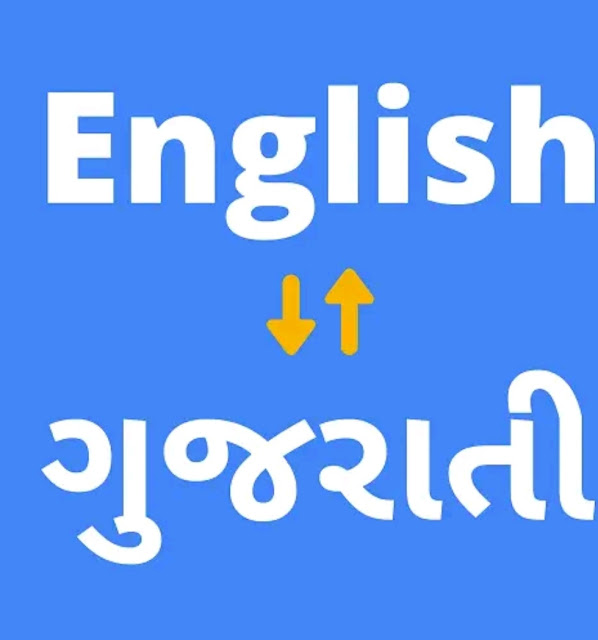 English To Gujarati and Gujarati To English Dictionary and Translator.