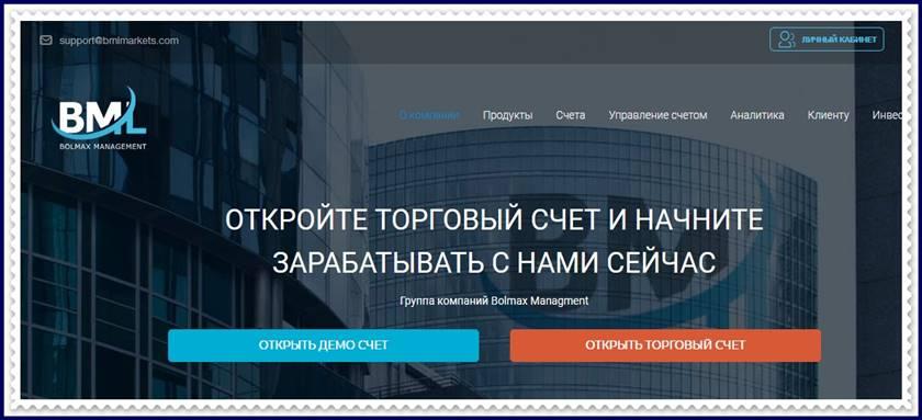 Мошеннический сайт bmlmarkets.com – Отзывы? Компания Bolmax Managment мошенники! Информация