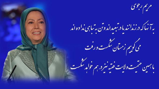 سخنرانی مریم رجوی مراسم #عيد_نوروز مقاومت #ايران