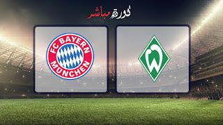 مشاهدة مباراة بايرن ميونخ وفيردر بريمن بث مباشر 20-04-2019 الدوري الالماني