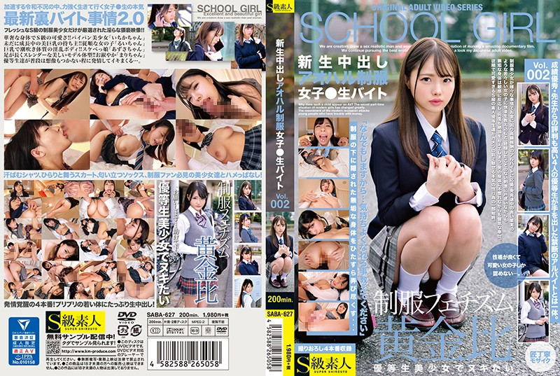 SABA-627 Creampie Aoharu School Uniform Girls ● Raw Bytes Vol.002