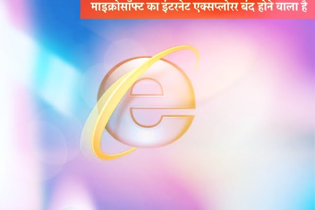 Internet Explorer Shutting down