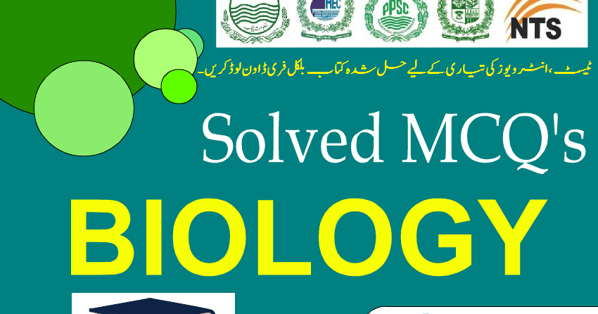 Biology MCQs Questions Answers PDF Notes - EASY MCQS QUIZ TEST