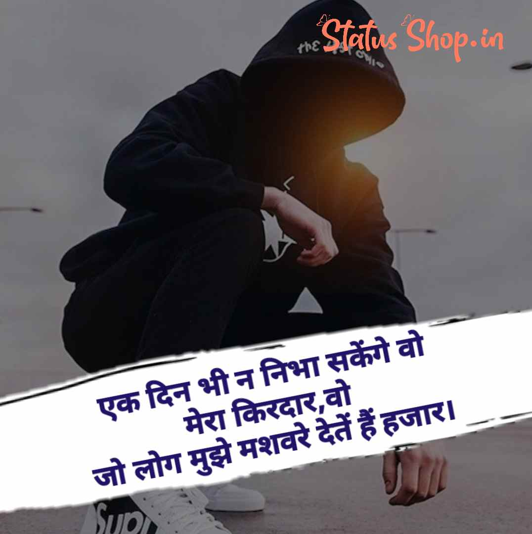Attitude-status-hindi-download-statusshop