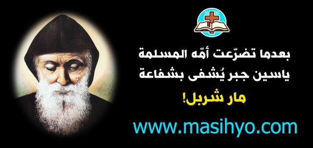 بالفيديو   بعدما تضرّعت أمّه المسلمة.. ياسين جبر يُشفى بشفاعة مار شربل!