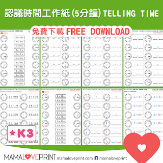 """MamaLovePrint 月份工作紙 -  「認識月份工作紙」 幼稚園常識 數學工作紙 """"Months"""" Exercise Learning Activities Kindergarten Worksheet Free Download"""
