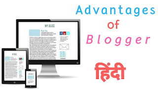 Blogger  Advantages or Benefits in hindi.