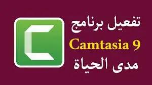 2020 مجانا Camtasia Studio