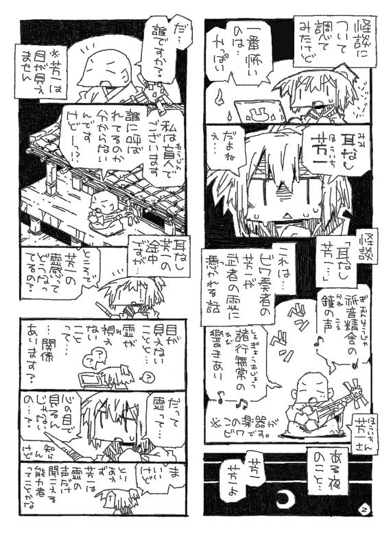 家猫日記20180802_ページ02