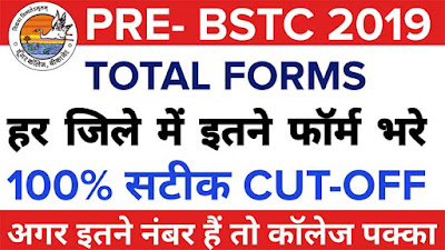 BSTC  2019 TOTAL APPLIED FORMS AND EXPECTED CUT OFF- ALL ROUNDER BSS
