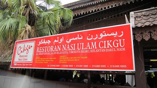 Kereta Sewa Murah Nasi Ulam Cikgu Kota Bharu