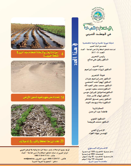 مجلة الزراعة و المياه في الوطن العربي العدد 31