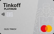 Кредитная карта Платинум
