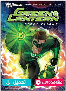 مشاهدة وتحميل فيلم جرين لانترن Green Lantern: First Flight 2009 مترجم عربي