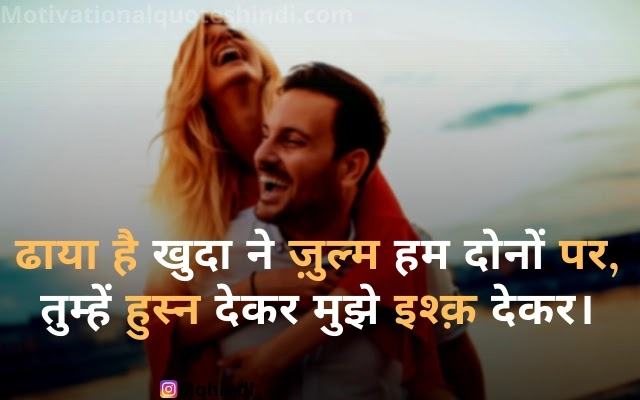 Tareef Shayari For Beautiful Girl In Hindi