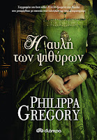 https://www.culture21century.gr/2018/09/h-aulh-twn-psithyrwn-ths-philippa-gregory-book-review.html