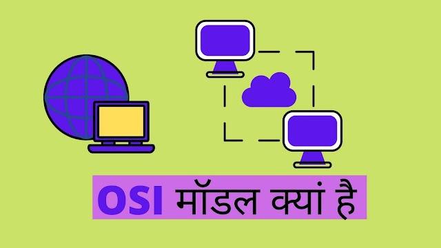 OSI model क्या है? जाने पूरी जानकारी हिंदी में।