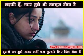 love-status-for-bf-hindi